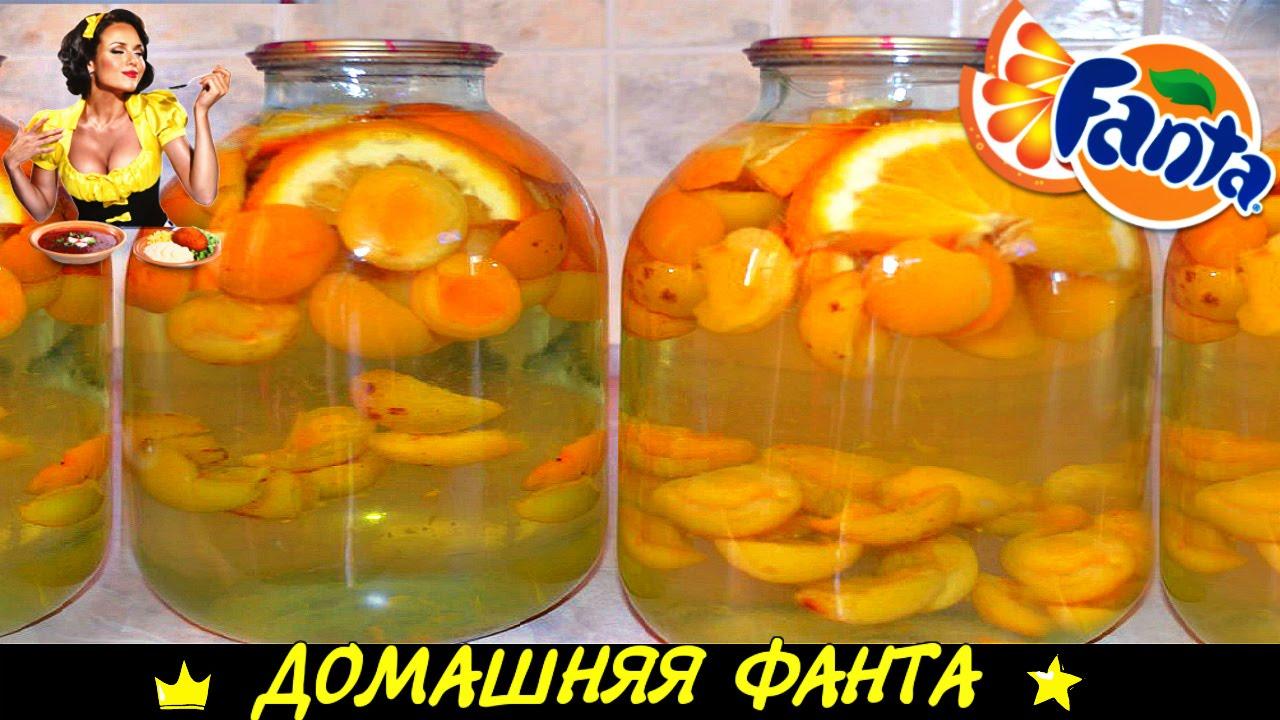 рецепты заготовок компот фанта