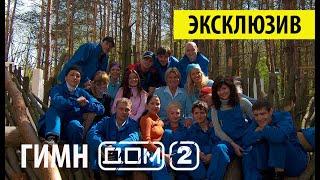 РЕТРО ДОМ2 - ПЕРВЫЕ СЕРИИ 11 06 2004