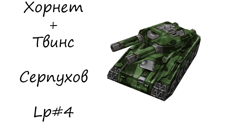 Твинс в танках онлайн картинки