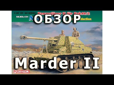 Обзор модели САУ Marder IID (Sd.Kfz.131) от Dragon 1:35 (Marder 2 Dragon Model review 1/35)