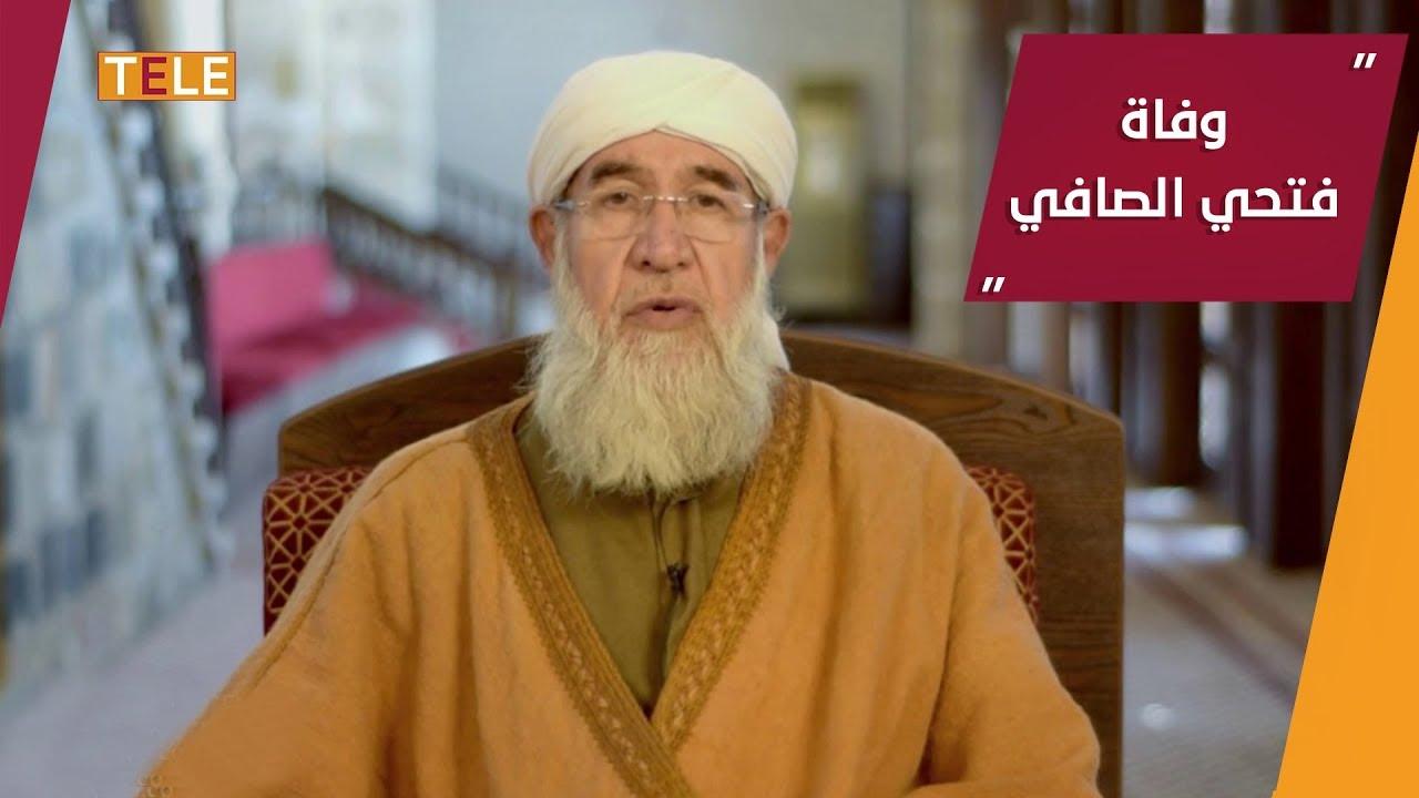 مع إعلان وفاته.. ما هو رأيك بالشيخ فتحي الصافي؟