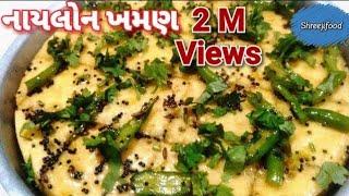 નાયલોન ખમણ બનાવવાની રીત||soft and spongy khaman dhokla