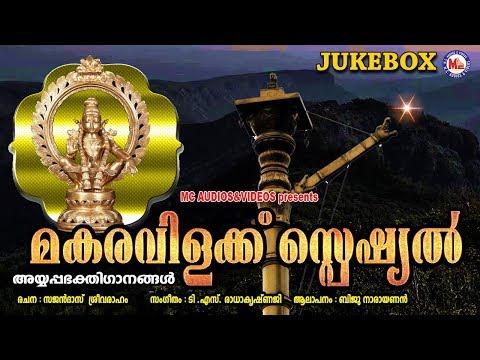 മകരവിളക്ക് സ്പെഷ്യൽ ഗാനങ്ങൾ | Makaravilakku Songs | Hindu Devotional Songs Malayalam | Ayyappa Songs