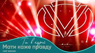 Олег Винник - Мати каже правду [Шоу \