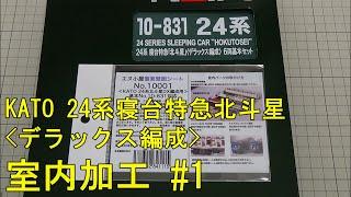 鉄道模型Nゲージ KATO 24系「北斗星」にエヌ小屋の室内シートを貼付してみた・その1【やってみた】