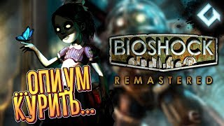 BioShock Remastered ► ПРОХОЖДЕНИЕ #1 ГОРОД НА ДНЕ
