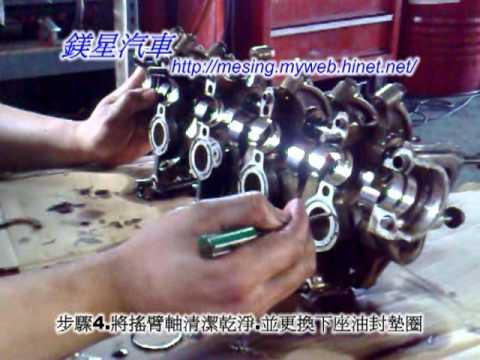 引擎(搖臂室蓋墊片)滲油處理 HONDA CIVIC 1994~ D16