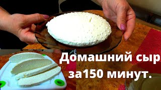 Домашний сыр за 150 минут Домашние рецепты простых и вкусных блюд Блюдо для худеющих