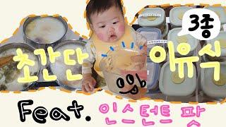 '인스턴트 팟'으로 초간단 이유식3종 만들기!!/맛과 …