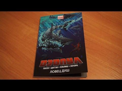 Дэдпул. Том 2. Ловец душ / Deadpool. Vol. 2 Soul Hunter