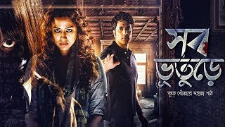 Upcoming new bengali movie Shob Bhooturey | Sohini | Abir | Birsa Dasgupta