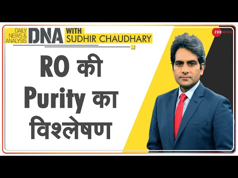 DNA: पानी का 'शुद्धिकरण', करोड़ों का कारोबार | DNA Analysis | DNA Today | Sudhir Chaudhary