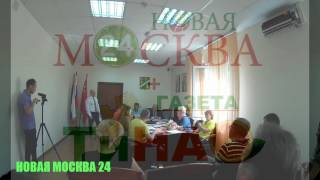 Что скрывает администрация поселения Первомайское - НОВАЯ МОСКВА ТВ
