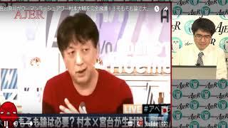 『第10回宮台真司氏が散布する琉球史のウソ①』いしゐのぞむ AJER2018.8.9(3)