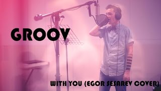 GROOV (Ruslan Rogalevich) - With You (Egor Sesarev Cover)