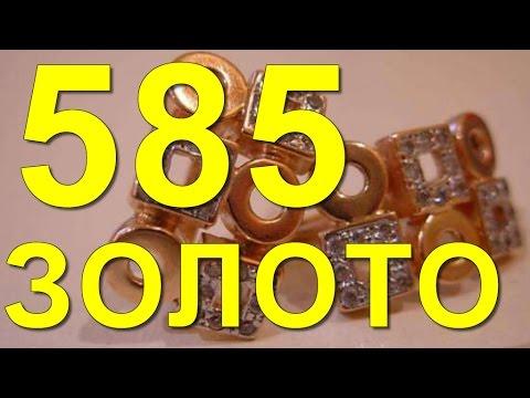 585 золото. Сколько грамм золота 585 пробе? /Сколько золота в 585/