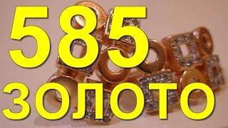 585 золото. Сколько грамм золота 585 пробе? /Сколько золота в 585/(, 2016-02-23T11:34:55.000Z)