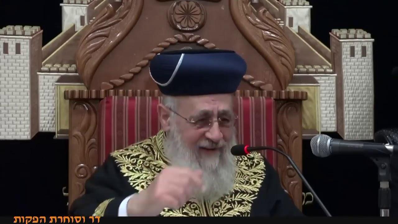 """הראשון לציון הרב יצחק יוסף  מוצ""""ש אחרי מות תשע""""ט   ספירת העומר"""
