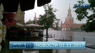 НОВОСТИ. ИНФОРМАЦИОННЫЙ ВЫПУСК 01.11.2017