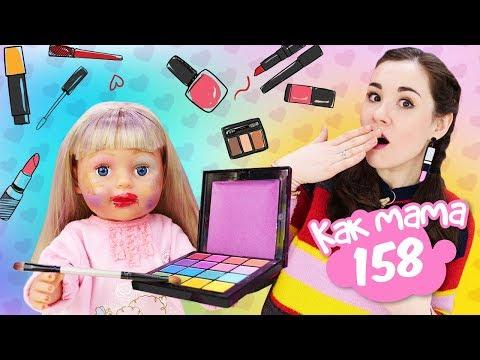БЕБИ БОН Эмили и косметика для детей! Игры одевалки и макияж. Видео для девочек Как Мама