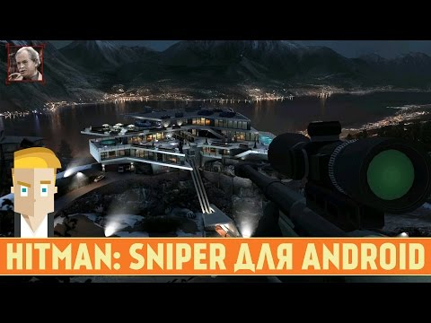 Hitman: Sniper для Android - Симулятор Снайпера