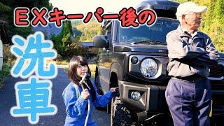 【ジムニー女子】ガラスコーティング後に洗車したら…