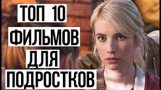 ТОП 10 ЛУЧШИХ ФИЛЬМОВ ДЛЯ ПОДРОСТКОВ // #4 КРУТАЯ ПОДБОРКА
