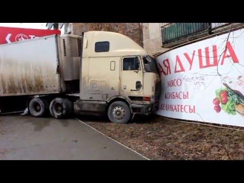 ДТП 2016.04.06 Челябинск Фура снесла 12 авто и врезалась в дом (full video)
