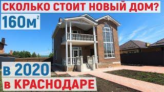 Купить новый дом 160 м, 2 этажа на участке 5,5 соток в Краснодаре | Сколько стоит дом в 2020 ?