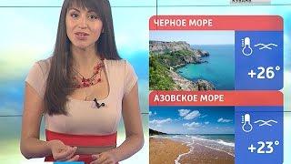 Краснодар ждет пасмурный день(Что принесет нам последняя неделя лета? Температура на этой неделе будет весьма комфортна: в ночные часы..., 2015-08-24T15:45:46.000Z)
