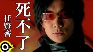 Download 任賢齊 Richie Jen【死不了 Not gonna die】中視「笑傲江湖」主題曲 Official Music Video