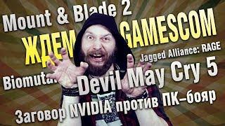 Чего ждать от Gamescom 2018: Mount & Blade 2, DMC 5 и новый Jagged Alliance