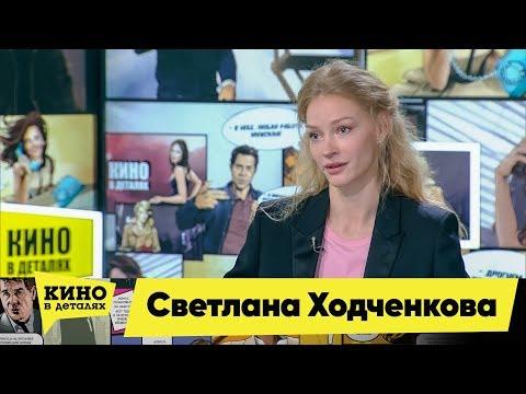 Светлана Ходченкова |
