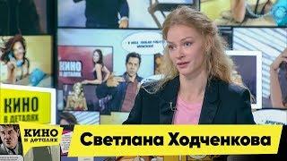 Светлана Ходченкова | Кино в деталях 24.09.2019