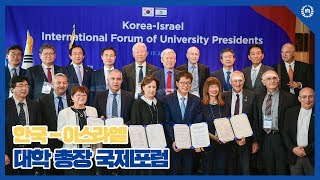 한국-이스라엘 총장 국제포럼(Korea-Israel University President International Forum)