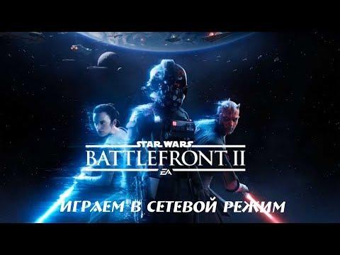 Star Wars Battlefront 2: Играем в сетевой режим [PS4]