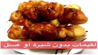 لقيمات على الطريقة السعودية بدون شيرة ولا عسل صحية ولذيذة