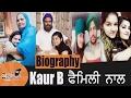 Kaur B | With Family | Biography | Mother | Father | Songs | Kaur B Dob | Kaur B Full Name |New Song