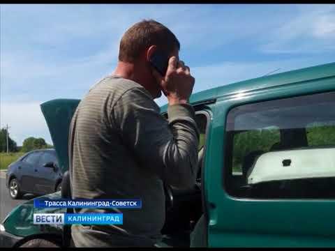На федеральной трассе Калининград-Советск произошло крупное ДТП