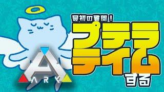 【#ARK】もしもネコが恐竜の世界にいたのなら-2【Vtuber】