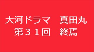 ブログ記事はこちらです。 ⇒ http://kazshin.com/?p=3388 「真田丸 後編...