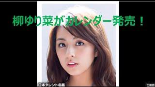 柳ゆり菜の2015カレンダー発売。 発売イベント前のインタビュ―にて今年...