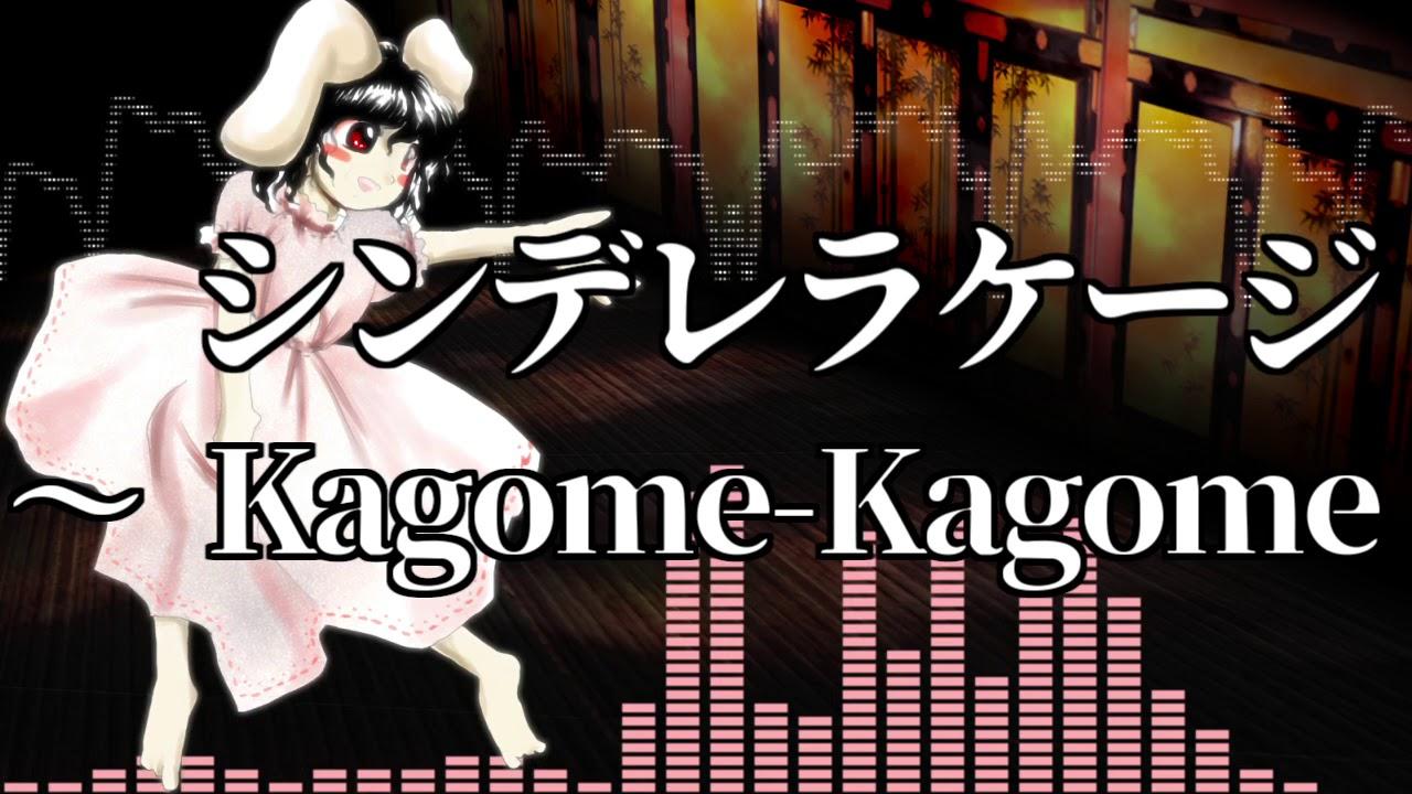 永夜抄bgm_[作業用BGM] シンデレラケージ ~ Kagome-Kagome [東方永夜抄:5面道中 ...