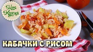 Тушеные кабачки с рисом. Вкусные рецепты из кабачков.