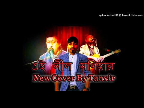 Ei_Neel_Monihar_New Cover By tanvir