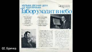 Музыка из к.ф. ''Табор уходит в небо''. Год: 1976