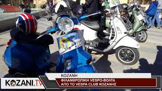 Φιλανθρωπική Vespo-βόλτα από το Vespa Club Κοζάνης