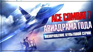 Воздушный Ас за работой!   Ace Combat 7: Skies Unknown [PC, Max Settings]