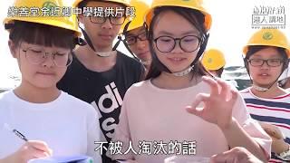 Publication Date: 2018-08-06 | Video Title: 【短片】【去咗「一帶一路」國家,學生唔同曬?】中五生許鏸文: