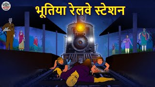 भूतिया रेलवे स्टेशन | Haunted Railway Station | Horror Story | Hindi Stories | Hindi Kahaniya